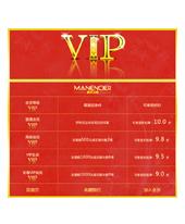 曼恋诗格VIP展示