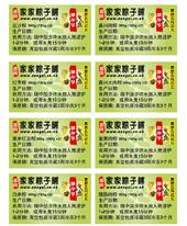 嘉兴粽子标签设